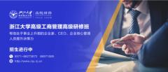 """浙大工商企业管理研究班:为企业强壮""""腰部"""""""