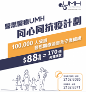 香港仁和:医思医疗抗疫医疗会员可免费享170倍增