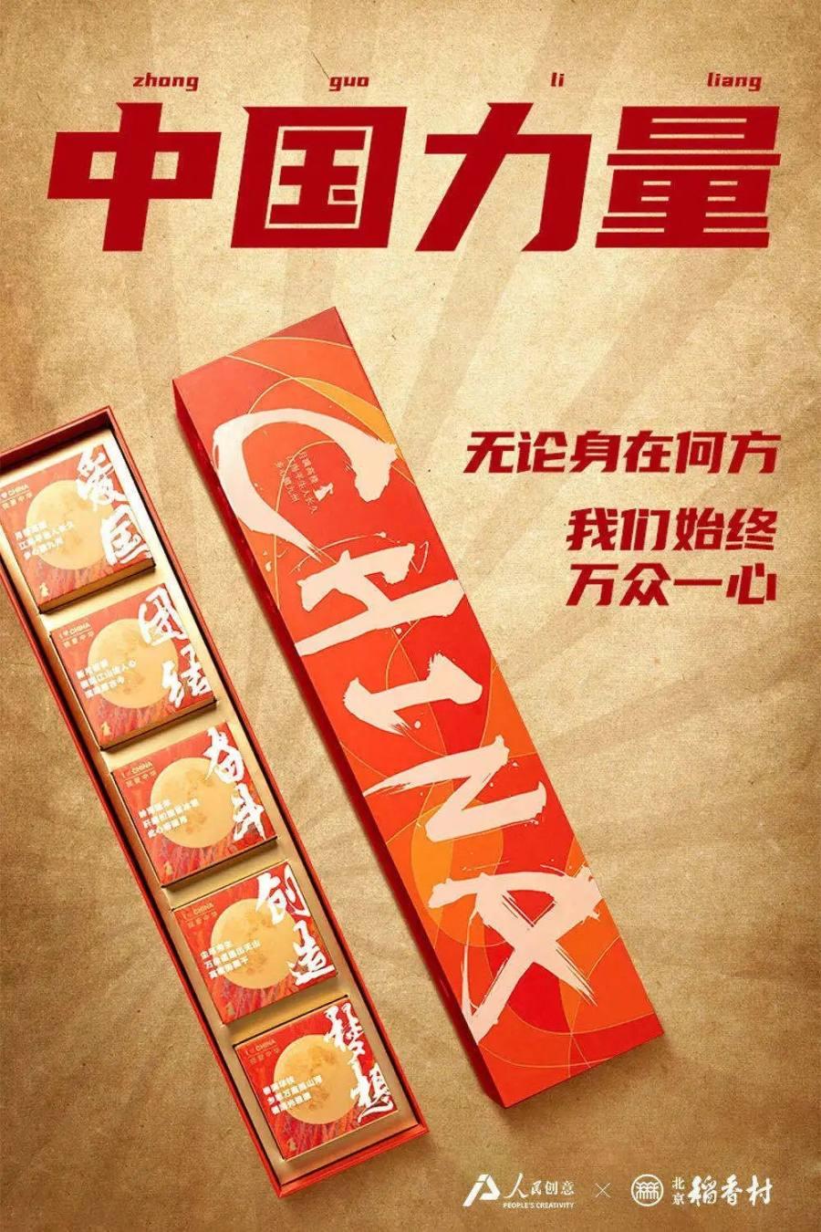 中秋团圆时,人民创意邀您品国潮月饼,聚中国