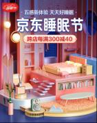 """第六届京东睡眠节盛大启幕 """"五感新体验""""解锁"""