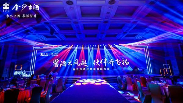 深圳站 | 鹏城再聚,赋能未来,金沙古酒百城巡展第39站完美收