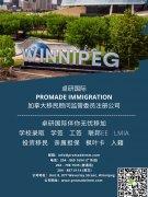 加拿大曼尼托巴省技术移民,拥有绝对优势的技