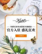 科颜氏入驻京东开启自营官方旗舰店 以天然护肤