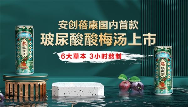 安创蓓康推出国内首款透明质酸钠熬酸梅汤,引