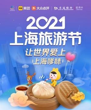 2021上海旅游节盛大启幕,交通银行信用卡助力消